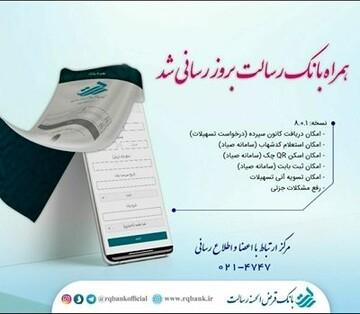 بروزرسانی نسخه ios همراه بانک رسالت