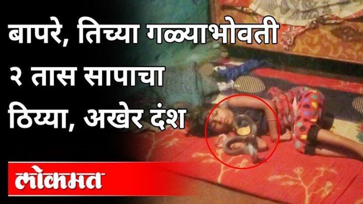 پیچیدن مار کبرا به دور گردن کودک در خواب! / فیلم