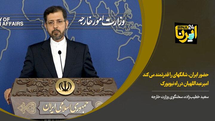 خطیبزاده: حضور ایران، شانگهای را قدرتمند میکند / فیلم