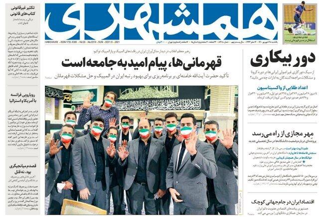 تیتر روزنامههای یکشنبه ۲۸شهریور۱۴۰۰ / تصاویر