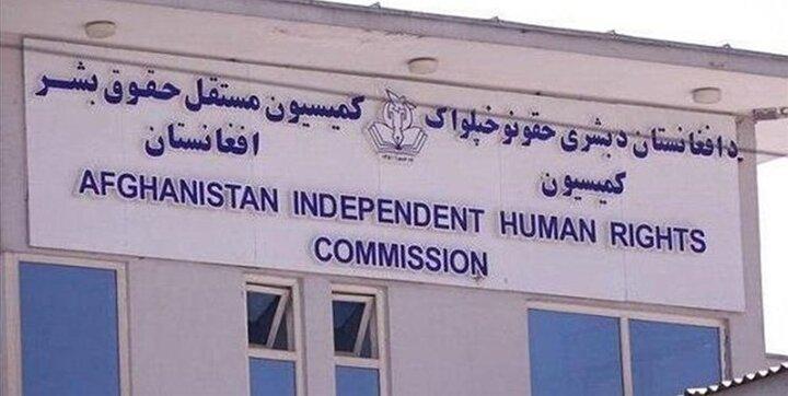 کمیسیون حقوق بشر افغانستان منحل شد