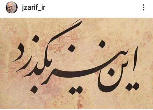 پست معنادار ظریف در اینستاگرام / عکس