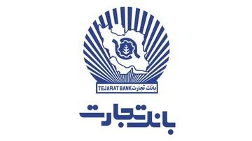 اعلام ساعت کاری جدید شعب بانک تجارت از ابتدای مهرماه