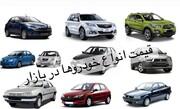 کاهش ۵ تا ۱۰ درصدی قیمت همه خودروها / بازار در رکود سنگین به سر میبرد