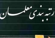 خبر خوش برای فرهنگیان / لایحه رتبه بندی معلمان به صحن علنی مجلس رفت