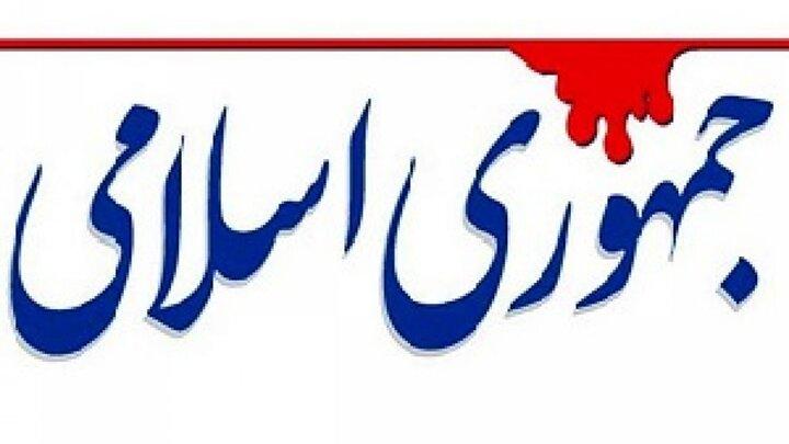 انتقاد یک روزنامه از سانسور نام هاشمی رفسنجانی / خود را در برابر این بیاعتمادی بخصوص در نسل جوان، مسئول نمیدانید؟