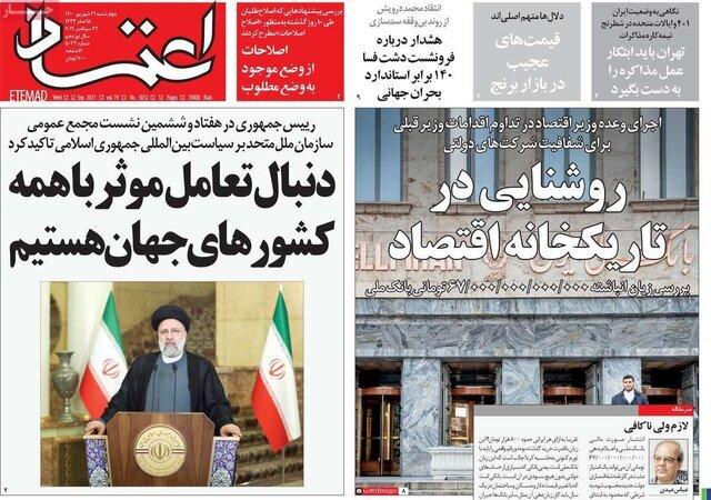 تیتر روزنامههای چهارشنبه ۳۱ شهریور ۱۴۰۰ / تصاویر