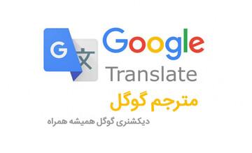 گوگل ترنسلیت چیست؟ + معایب و مزایای استفاده از آن