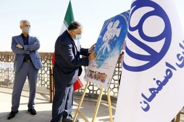 پوستر جشنواره بینالمللی فیلمهای کودکان و نوجوانان رونمایی شد