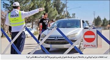 با پایان تابستان ورود به مازندران همچنان ممنوع است؟