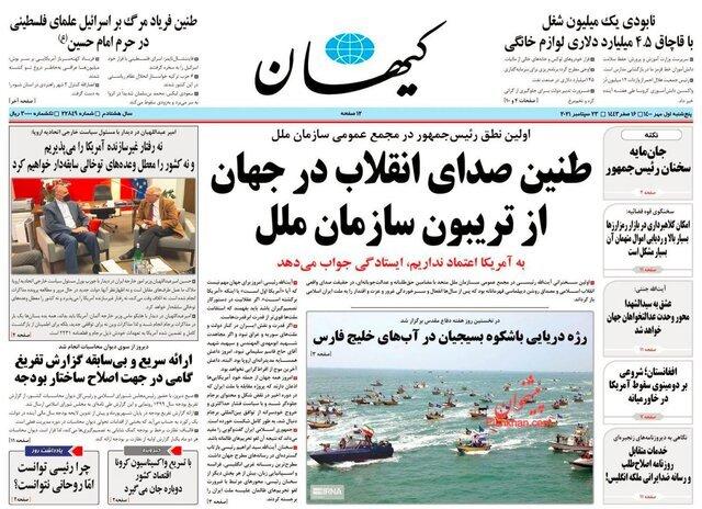 تیتر روزنامههای پنجشنبه ۱ مهر۱۴۰۰ / تصاویر