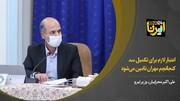 اعتبار لازم برای تکمیل سد کنجانچم مهران تامین میشود / فیلم