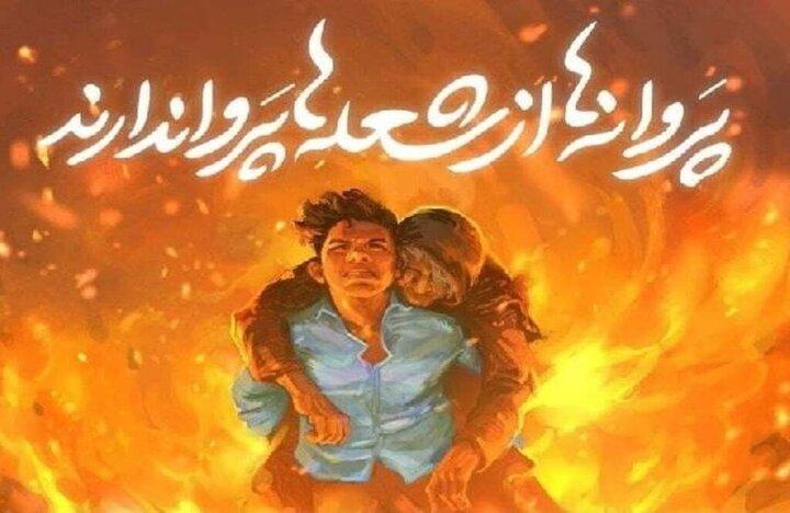 در این شهر ایران امروز عزای عمومی اعلام شد