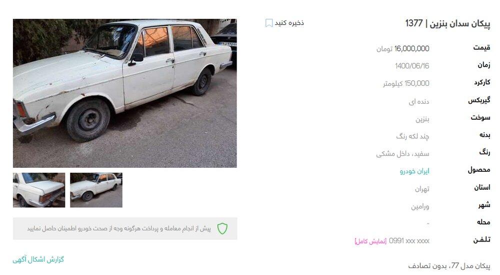 ارزان ترین خودرو