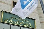 خاندوزی رئیس جدید سازمان خصوصیسازی را منصوب کرد