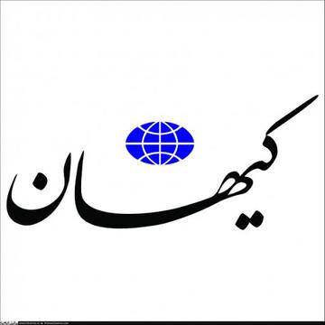 کیهان از عراقچی دلجویی کرد / قصد اهانت در میان نبوده است