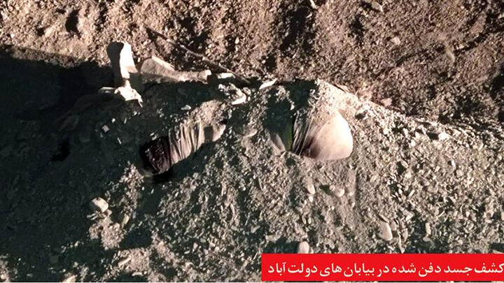 جنایت وحشتناک در مشهد / جنازه جوان ۲۵ ساله در بیابان پیدا شد + عکس