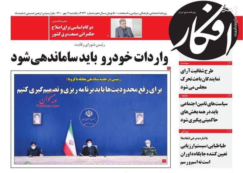 تیتر روزنامههای یکشنبه ۴ مهر ۱۴۰۰ / تصاویر