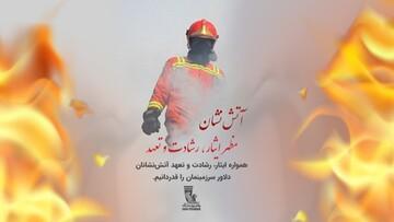 تبریک بانک پاسارگاد به مناسبت روز آتشنشانی و ایمنی