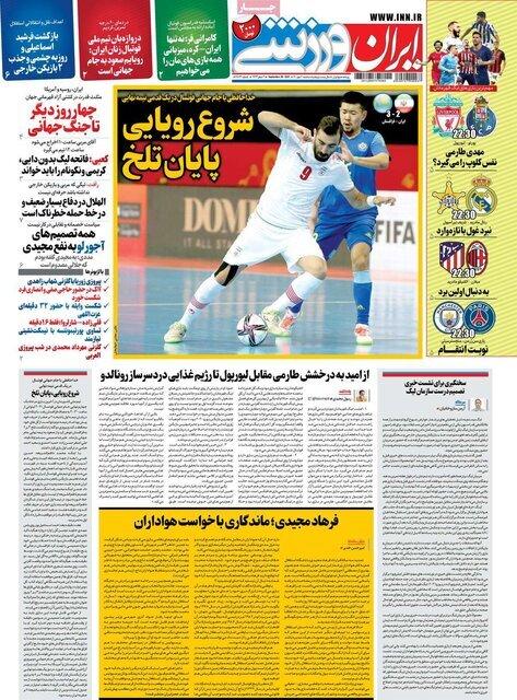 تیتر روزنامههای سهشنبه ۶ مهر۱۴۰۰ / تصاویر