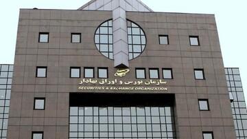 علی صحرایی مدیرعامل بورس تهران استعفا داد / چه کسی جایگزین شد؟