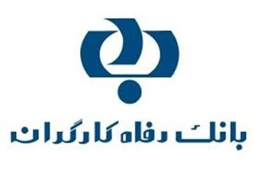 ۸۱۶۵ میلیارد ریال تسهیلات قرض الحسنه ازدواج بانک رفاه کارگران در شهریور ماه