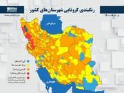 آمار وضعیت استانی کرونا در کشور تا پنجشنبه ۸ مهر ۱۴۰۰ / عکس + رنگبندی