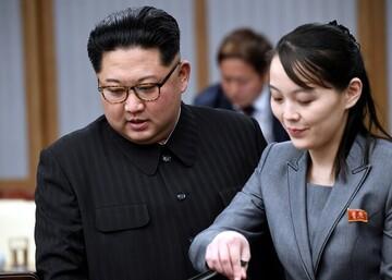 خواهر رهبر کره شمالی به یک منصب عالی ارتقا یافت
