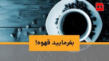 تفاوت عجیب قهوه مورد علاقه جوانان و میانسالان / فیلم