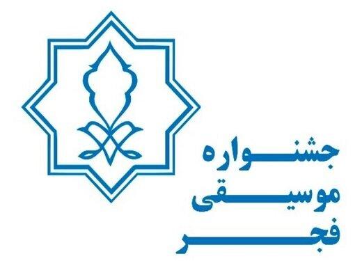 اعلام زمان برگزاری سیوهفتمین جشنواره موسیقی فجر