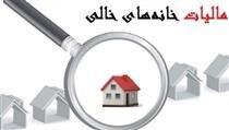 ۱.۴ میلیون واحد خالی شناسایی شد / دو راه مجلس برای صاحبان خانه های خالی