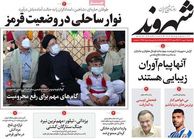 تیتر روزنامههای شنبه ۱۰ مهر۱۴۰۰ / تصاویر