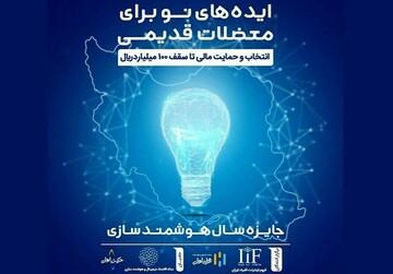 اعلام نتایج مرحله اول ارزیابی جایزه سال هوشمندسازی