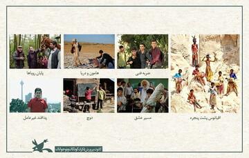اکران ۷ فیلم سینمایی در هفته ملی کودک به صورت رایگان