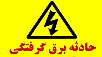 برق گرفتگی جان پسر ۲۷ ساله اسدآبادی را گرفت