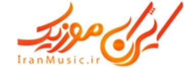 ایران موزیک - موزیک جدید و قدیم
