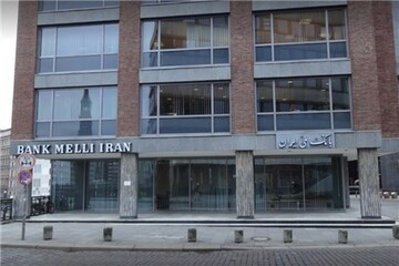 توضیح بانک ملی ایران درباره فعالیت اعتباری شعبه هامبورگ