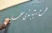 خبر خوش نماینده مجلس درباره طرح رتبهبندی معلمان