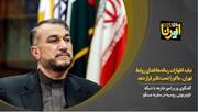 نباید اظهارات رسانهها فضای روابط تهران-باکو را تحت تاثیر قرار دهد / فیلم