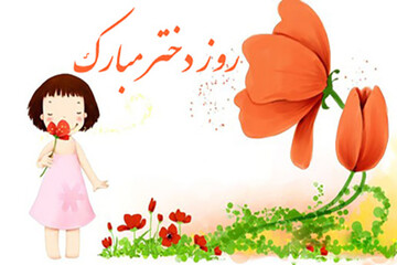 پیام تبریک و جملات زیبا به مناسبت روز جهانی دختر در  ۱۹ مهر ۱۴۰۰ / متن و عکس
