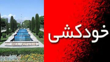 جزییات خودکشی پرستار تهرانی در پارک لاله / علت خودکشی چه بود؟