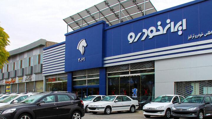 آغاز فروش فوق العاده ۴ محصول ایران خودرو از ۲۰ شهریور ۱۴۰۰ / جزییات