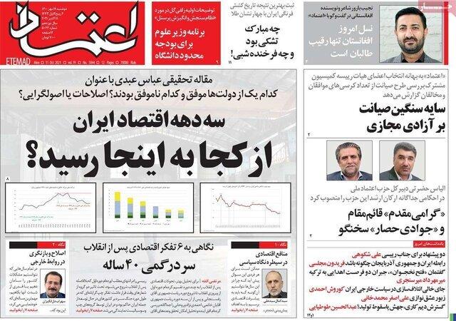 تیتر روزنامههای دوشنبه ۱۹ مهر ۱۴۰۰ / تصاویر
