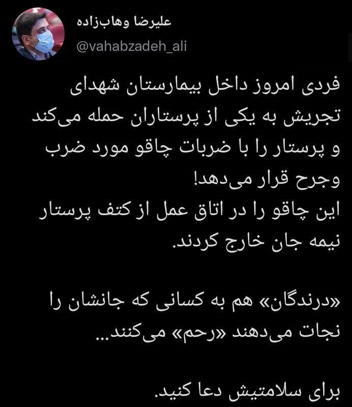 حمله به یک پرستار در تهران با ضربات چاقو / تصاویر