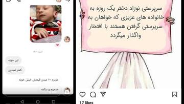 فیلمی تکاندهنده از فروش نوزاد در مازندران به قیمت ۱۰۰ میلیون تومان