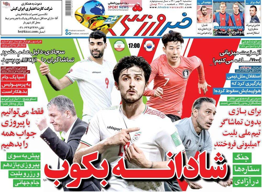 تیتر روزنامههای سهشنبه ۲۰ مهر ۱۴۰۰ / تصاویر