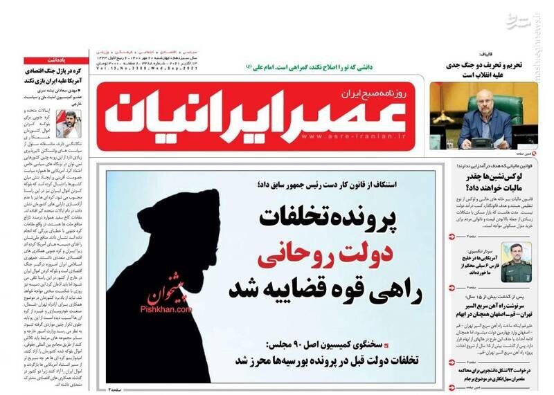 تیتر روزنامههای چهارشنبه ۲۱ مهر ۱۴۰۰ / تصاویر
