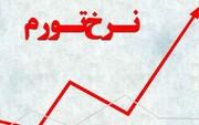 پیشبینی میزان تورم و رشد اقتصادی ایران در سال ۱۴۰۱