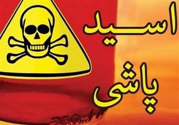 جزییات اسیدپاشی در رشت / ۳ نفر به بیمارستان منتقل شدند
