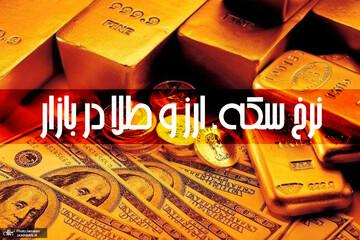 کاهش ۱۸ هزار تومانی قیمت سکه   قیمت انواع سکه و طلا پنجشنبه ۲۲ مهر۱۴۰۰